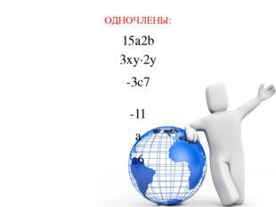 15a2b 3xy∙2y -3c7 ОДНОЧЛЕНЫ: -11 a a6