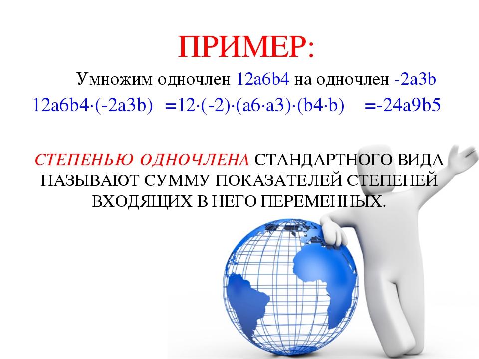 ПРИМЕР: Умножим одночлен 12a6b4 на одночлен -2a3b 12a6b4∙(-2a3b) =12∙(-2)∙(a6...