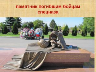 памятник погибшим бойцам спецназа