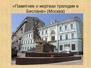 «Памятник о жертвах трагедии в Беслане» (Москва)