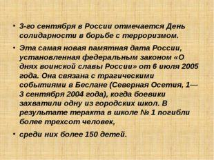 3-го сентября в России отмечается День солидарностив борьбе с терроризмом. Э