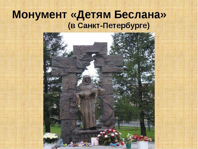 Монумент «Детям Беслана» (в Санкт-Петербурге)
