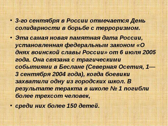 3-го сентября в России отмечается День солидарностив борьбе с терроризмом. Э...