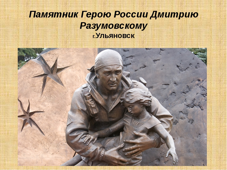 Памятник Герою России Дмитрию Разумовскому г.Ульяновск