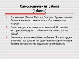 Самостоятельная работа (4 балла) Три человека, Иванов, Петров и Сидоров, обра