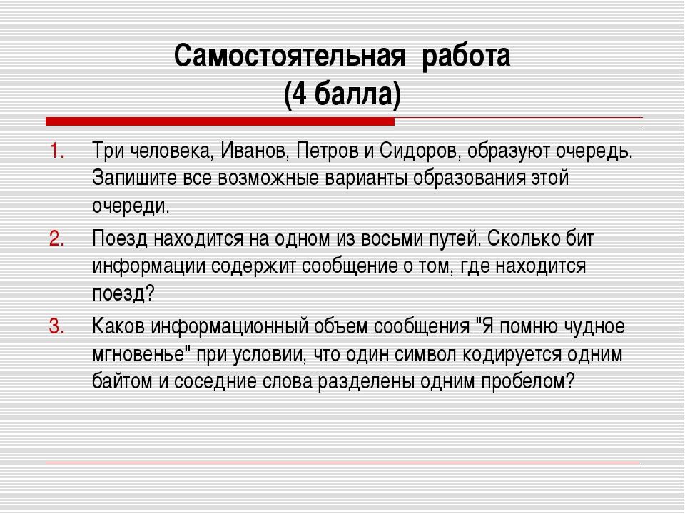 Самостоятельная работа (4 балла) Три человека, Иванов, Петров и Сидоров, обра...