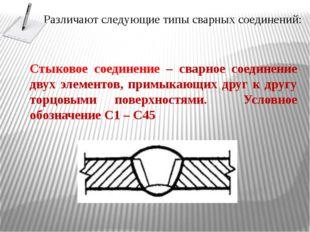 Различают следующие типы сварных соединений: Стыковое соединение – сварное со