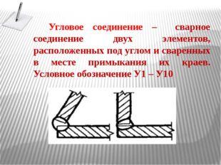 Угловое соединение – сварное соединение двух элементов, расположенных под угл