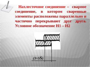 Нахлесточное соединение – сварное соединение, в котором сваренные элементы ра