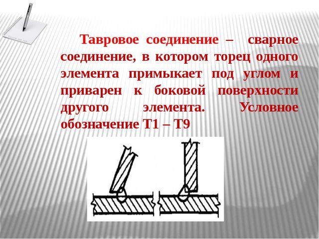 Тавровое соединение – сварное соединение, в котором торец одного элемента при...