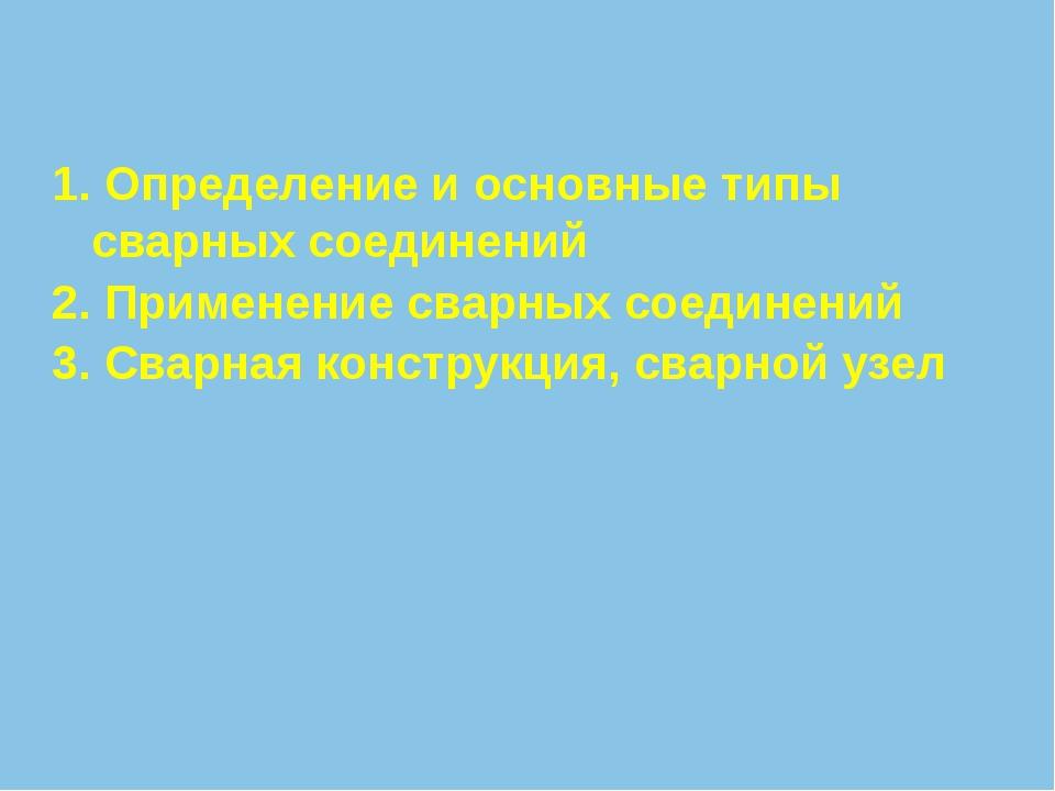 1. Определение и основные типы сварных соединений 2. Применение сварных соеди...