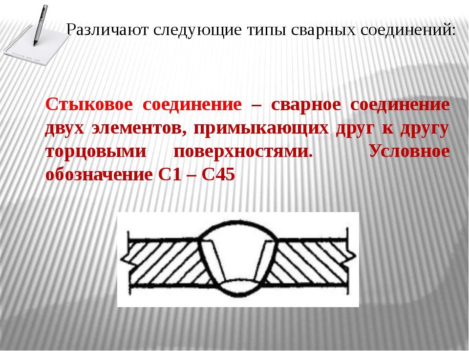 Различают следующие типы сварных соединений: Стыковое соединение – сварное со...