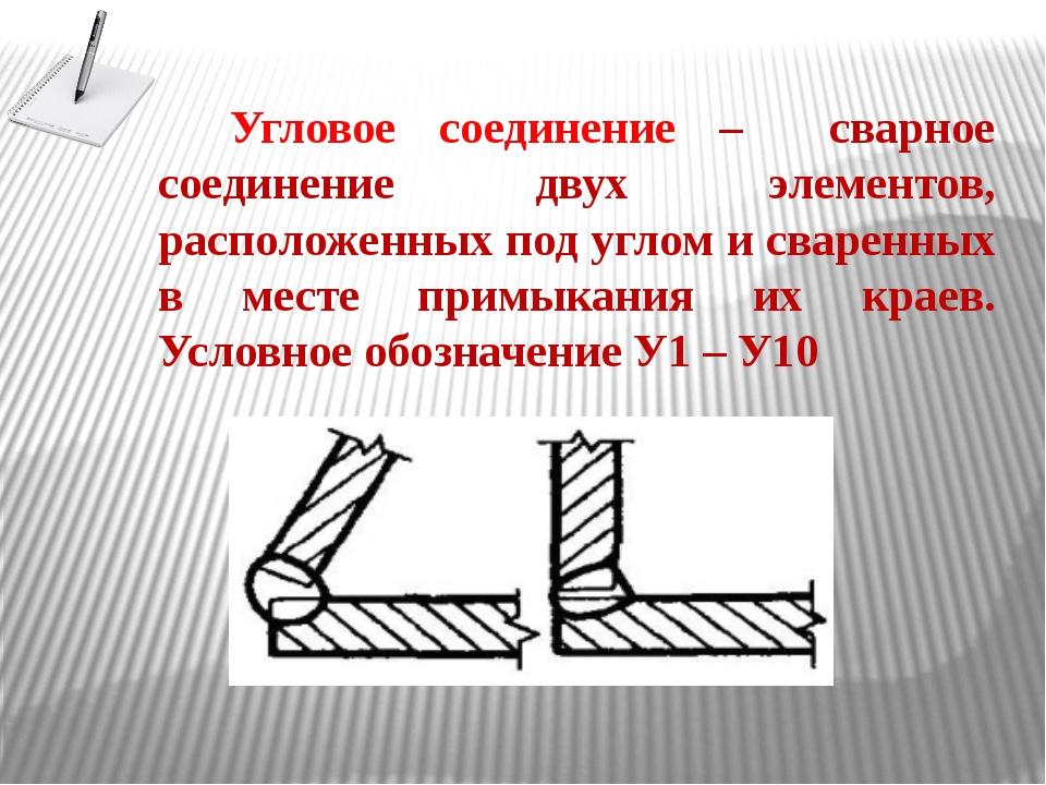 Угловое соединение – сварное соединение двух элементов, расположенных под угл...