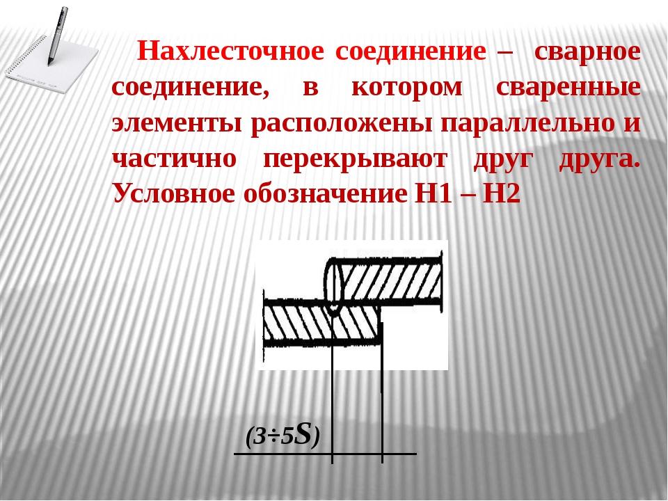 Нахлесточное соединение – сварное соединение, в котором сваренные элементы ра...