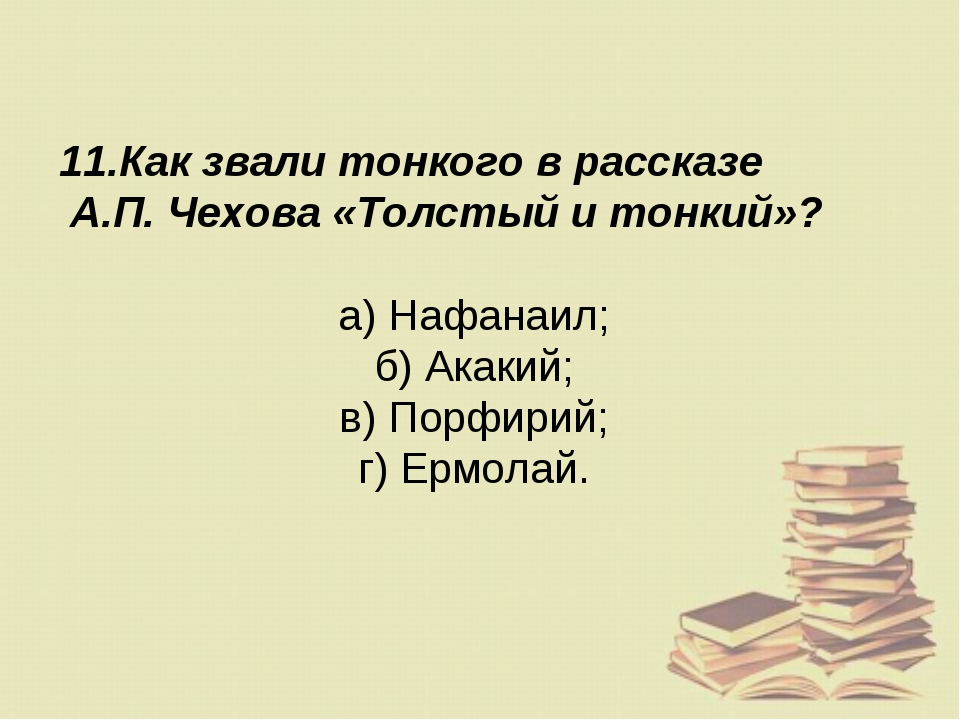 11.Как звали тонкого в рассказе А.П. Чехова «Толстый и тонкий»? а) Нафанаил;...