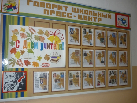 http://school1sim.ucoz.ru/sekretar_img/gazeta_stend.jpg