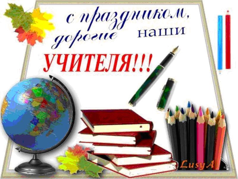 http://school-m-ozero.ucoz.ru/555.jpg