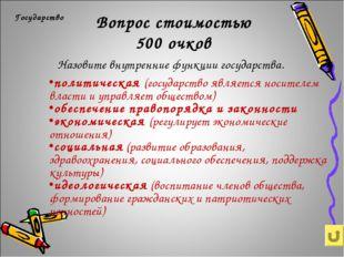 Вопрос стоимостью 500 очков Государство Назовите внутренние функции государст