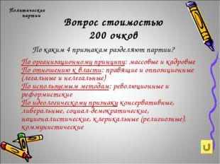 Вопрос стоимостью 200 очков Политические партии По каким 4 признакам разделяю
