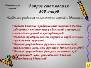 Вопрос стоимостью 500 очков Политические партии Тенденции развития политическ