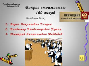 Вопрос стоимостью 100 очков Государственная власть в РФ Борис Николаевич Ельц