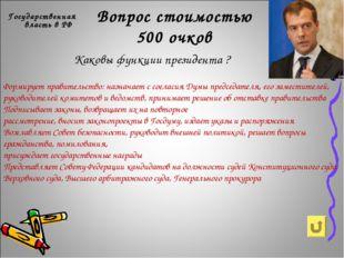 Вопрос стоимостью 500 очков Государственная власть в РФ Каковы функции презид