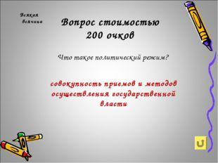 Вопрос стоимостью 200 очков Всякая всячина Что такое политический режим? сово