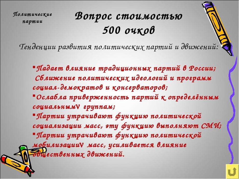 Вопрос стоимостью 500 очков Политические партии Тенденции развития политическ...