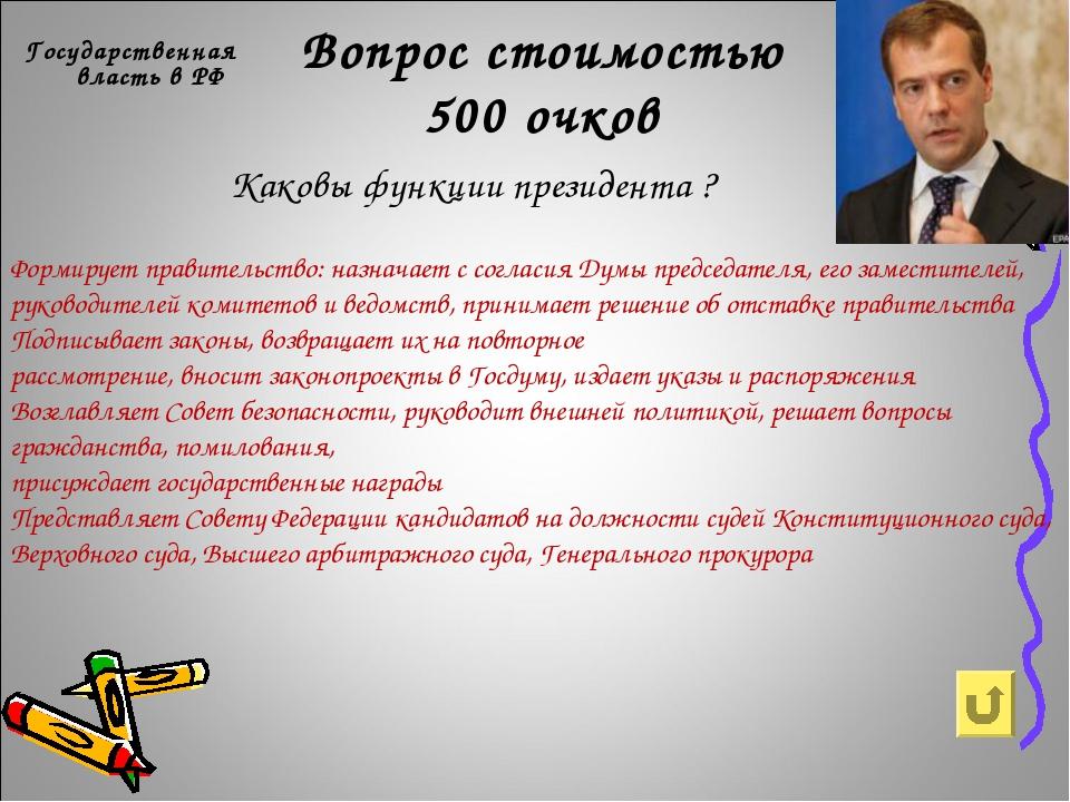 Вопрос стоимостью 500 очков Государственная власть в РФ Каковы функции презид...