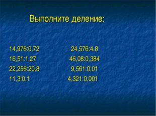 Выполните деление: 14,976:0,72 24,576:4,8 16,51:1,27 46,08:0,384 22,256:20,8