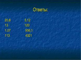 Ответы: 20,8 5,12 13 120 1,07 956,1 113 4321