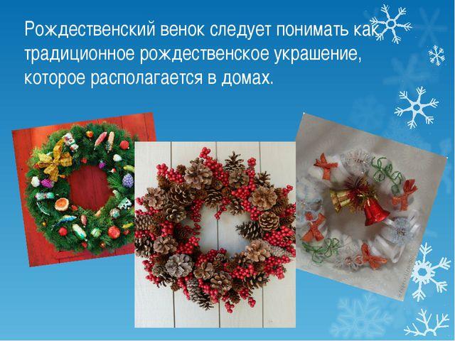Рождественский венок следует понимать как традиционное рождественское украше...