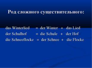 Род сложного существительного: das Winterlied = der Winter + das Lied der Sc