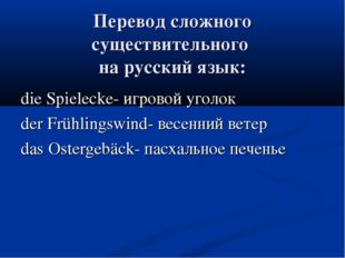 Перевод сложного существительного на русский язык: die Spielecke- игровой уго