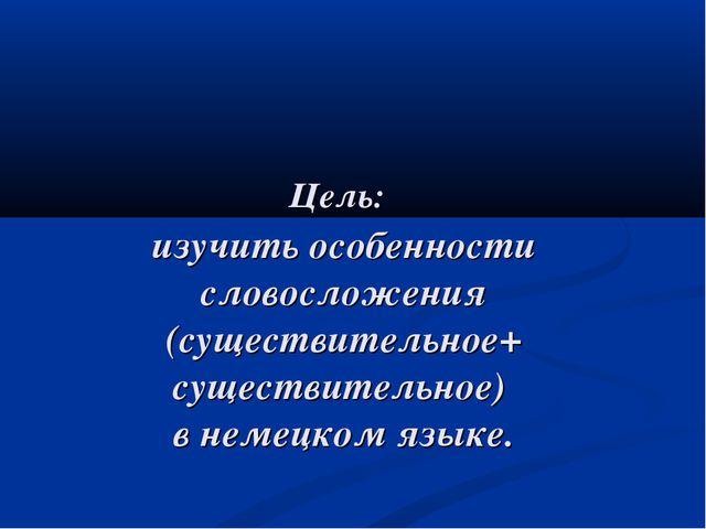 Цель: изучить особенности словосложения (существительное+ существительное) в...