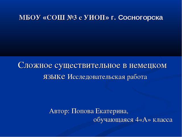 МБОУ «СОШ №3 с УИОП» г. Сосногорска Сложное существительное в немецком языке...