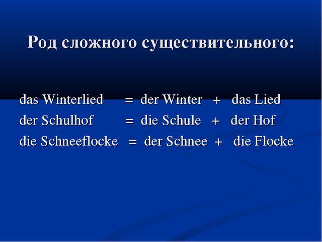 Род сложного существительного: das Winterlied = der Winter + das Lied der Sc...