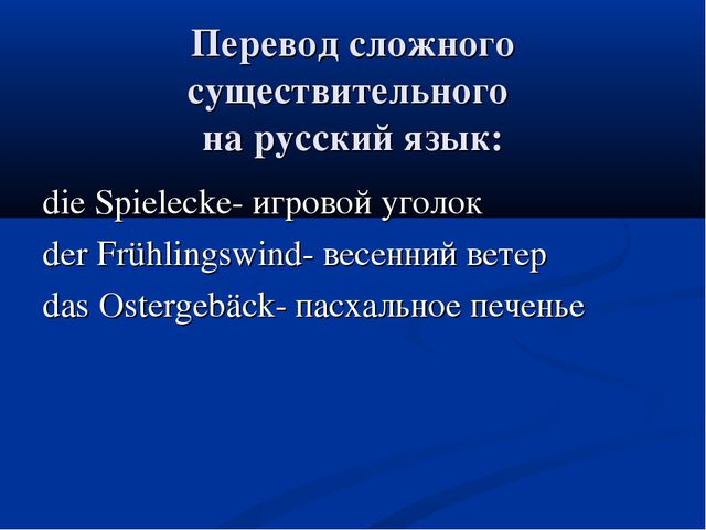 Перевод сложного существительного на русский язык: die Spielecke- игровой уго...