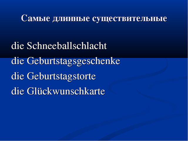 Самые длинные существительные die Schneeballschlacht die Geburtstagsgeschenke...