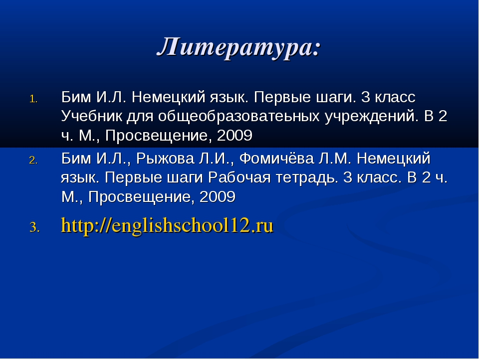 Литература: Бим И.Л. Немецкий язык. Первые шаги. 3 класс Учебник для общеобра...