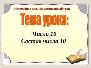 Число 10. Состав чмсла 10. Математика 1кл. Нетрадиционный урок