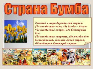 Счастья и мира вкусила эта страна, Где неизвестна зима, где всегда – весна; Г