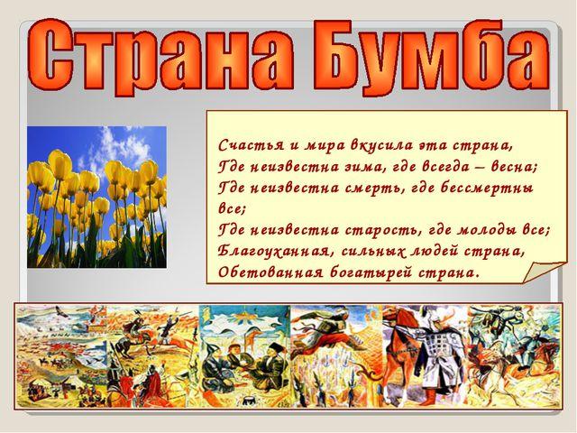 Счастья и мира вкусила эта страна, Где неизвестна зима, где всегда – весна; Г...
