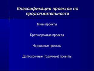 Классификация проектов по продолжительности Мини проекты Краткосрочные проект