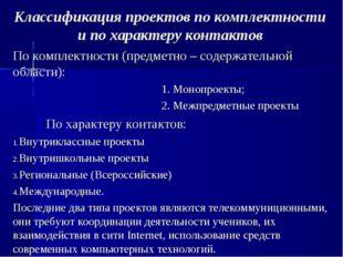 Классификация проектов по комплектности и по характеру контактов По комплектн