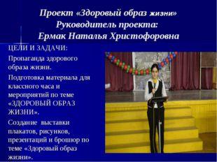 Проект «Здоровый образ жизни» Руководитель проекта: Ермак Наталья Христофоров