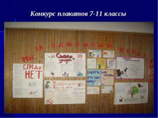 Конкурс плакатов 7-11 классы