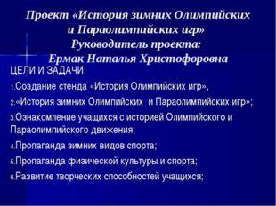 Проект «История зимних Олимпийских и Параолимпийских игр» Руководитель проект
