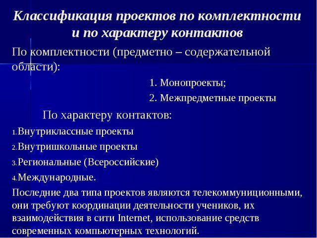 Классификация проектов по комплектности и по характеру контактов По комплектн...
