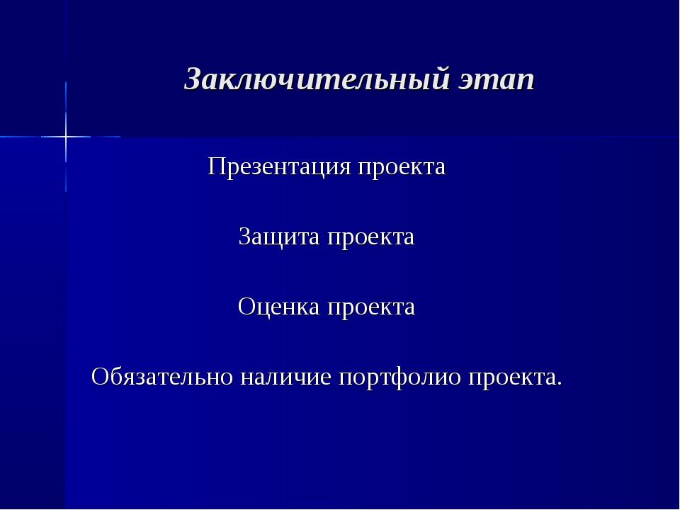 Заключительный этап Презентация проекта Защита проекта Оценка проекта Обязате...